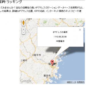 IPchina98福州
